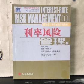 利率风险管理(上)