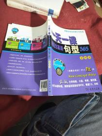 一天一课新概念英语句型365(第4册)