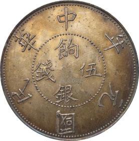 民国元年壬子五钱银元银币龙洋 铜币五彩包浆钱币,