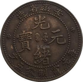 安徽省造光绪元宝每元當制钱五文古铜元铜币