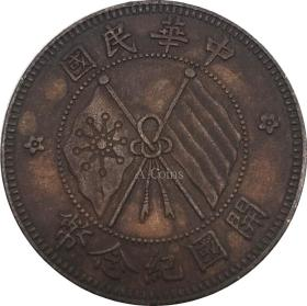 中华民国开国纪念币二十文古铜 元铜币