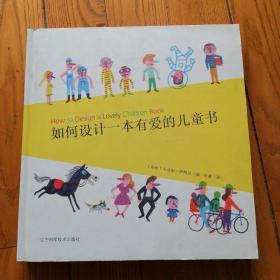 如何设计一本有爱的儿童书