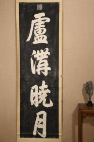 回流字画 回流书画 乾隆御笔 清末民国旧拓片《卢沟晓月》日本回流字画 日本回流书画