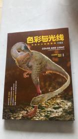 色彩与光线:写实主义绘画指南(珍藏版)