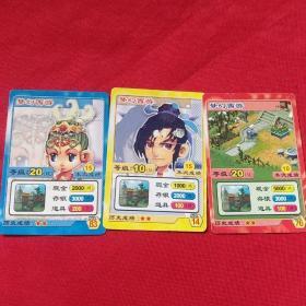 梦幻西游    卡3张   售3元