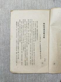 整顿三风 华北人民革命大学教务处