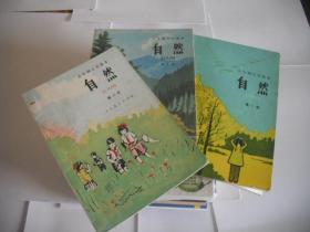 自然 第1.2.5册(五年制小学课本)