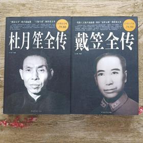 杜月笙全传+戴笠全传(超值白金版)(一版一印)