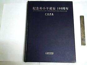 纪念邓小平诞辰100周年  ·  广东新貌 (文献画册)
