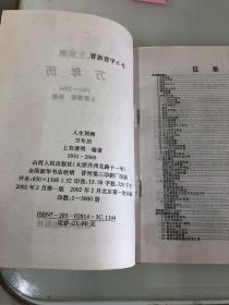 人生预测万年历1931-2060