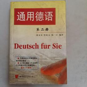 通用德语 :第二册