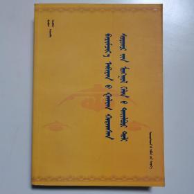 学生蒙古语标准音祥解词典 蒙文