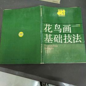 美术教材丛书 花鸟画基础技法 叶尚青