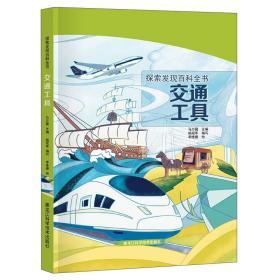 探索发现百科全书——交通工具