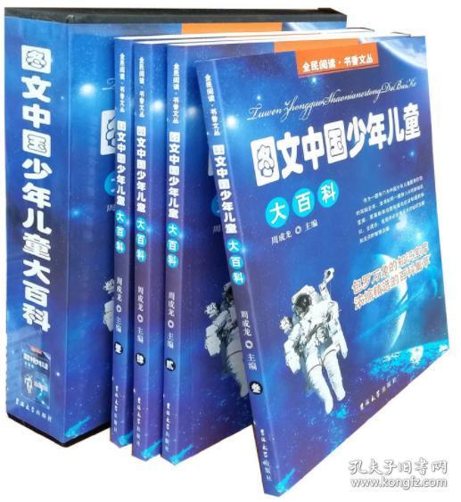 图文中国少年儿童大百科(全四册)