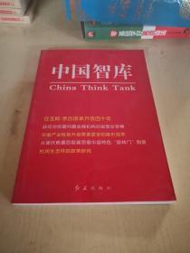 中国智库(第十五辑)
