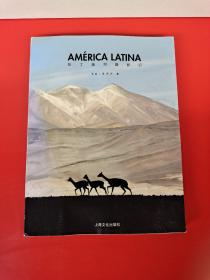 拉丁美洲路影记
