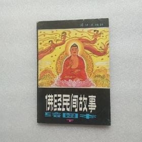 佛经民间故事(绘图本)(下)