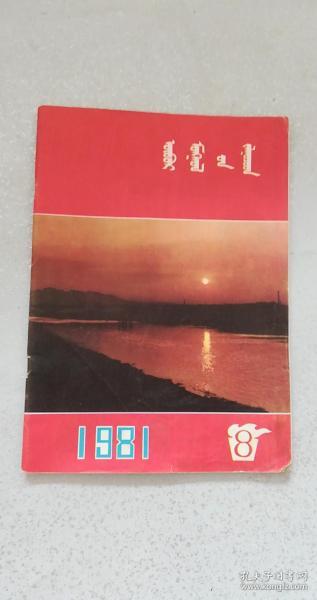 内蒙古青年1981.8期(蒙文),72页——有南昌八一起义图片。