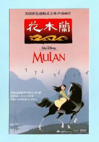 电影专题--九十年代美国电影《花木兰》宣传小海报,美国迪士尼公司出品,中国电影公司发行,背面印有课程表,长8.8厘米,宽13.9厘米