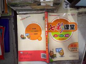 七彩课堂 英语 五年级上册