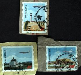 邮政用品、邮票、信销邮票,1984航20航空邮票一套3全