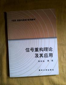 信号重构理论及其应用