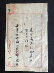 民国十年 云南烟酒事务局文件一份