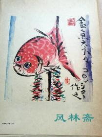 栋方志功水墨画复制 金鱼 16开印刷品 日本进口