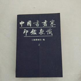 中国书画家印鉴款识(上)