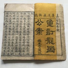 稀见的木刻版小说《重订龙图公案》(卷一)