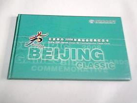 北京申办2008年奥运会经典纪念卡   只发快递