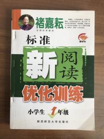 褚嘉耘标准新阅读优化训练(小学生一年级)