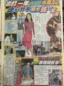 章蓉 钟镇涛  90年代彩页报纸张1张4开