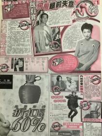 陈小春 郑秀文  90年代彩页报纸张1张4开