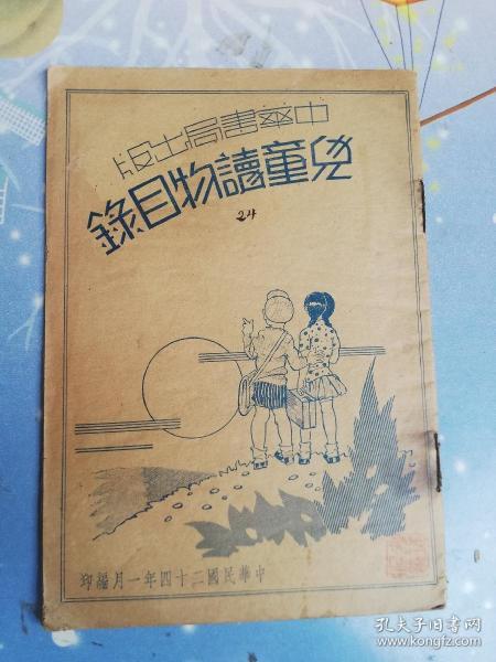 民国中华书局出版  儿童读物目录  蓝印本