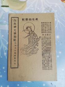 民国  北京中央刻经院印行  白衣神咒灵验纪