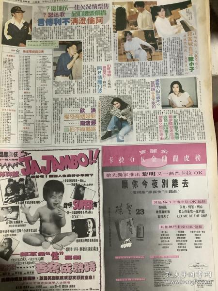 郭富城 谭咏麟 钟镇涛 黎明诗 洪欣 彩页90年代报纸一张 4开