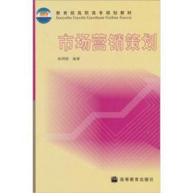 正版市场营销策划杨明刚编著高等教育