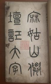 宋拓大麻姑仙坛记(民国)