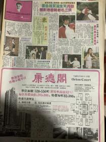 彭丹 袁咏仪 张智霖 张敏 杨紫琼  彩页90年代报纸一张 4开