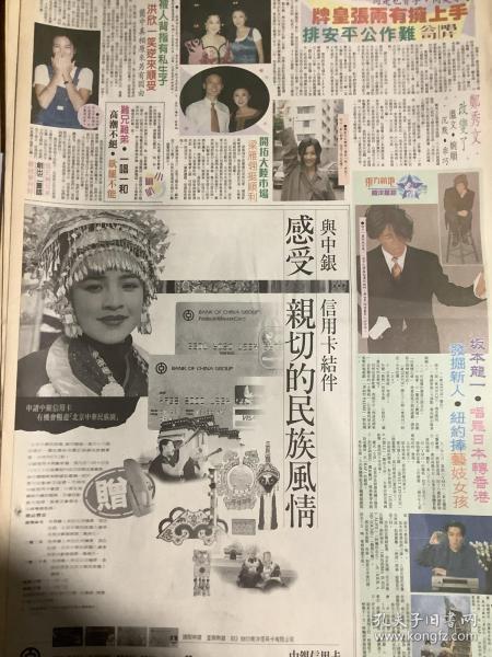 洪欣 梁雁翎 葛优 郑秀文 彩页90年代报纸一张 4开