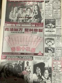 王小凤 冯宝宝 吴家丽 叶童《等爱的女人》 彩页90年代报纸一张 4开