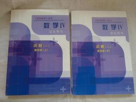 进阶数学丛书 初中数学4 函数 一、二 学生用书 (第四册 上、中)