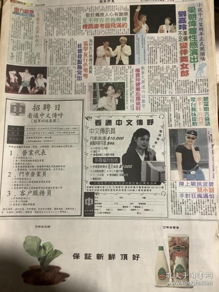 梁朝伟 张学友 杨宝玲 刘小慧 彩页90年代报纸一张 4开