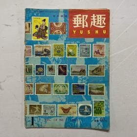 日文原版杂志《邮趣》VOL.14 NO.1 1960