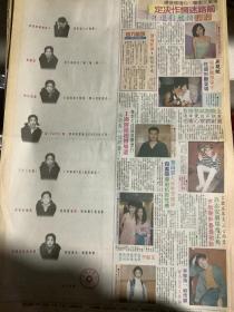 叶玉卿 周慧敏 张学友 黄凯芹 汤宝如 黎瑞恩 许志安 彩页90年代报纸一张 4开