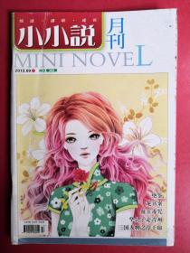 小小说月刊2013年9月上