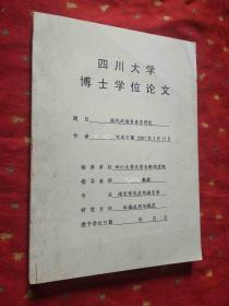 博士论文  现代汉语 多音字研究