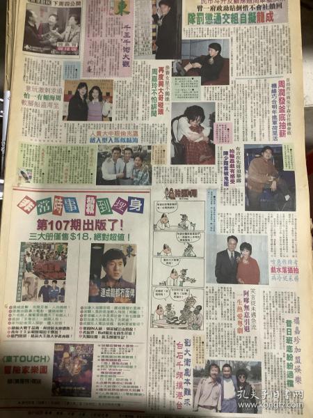 成龙 陈少霞 周海媚 周润发 温兆伦 梅雪诗 彩页90年代报纸一张 4开